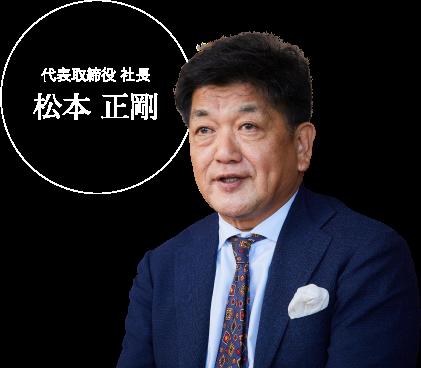 代表取締役 社長 松本 正剛